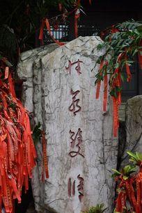 一块雕刻着红色文字的石头