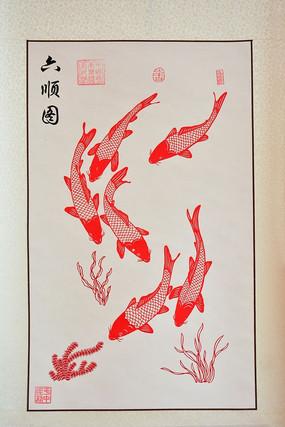 剪纸鲤鱼剪纸