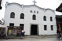 黎平翘街古城福音堂