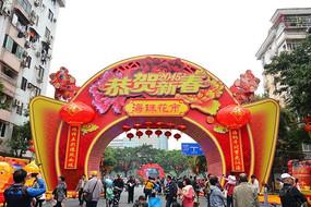 广州海珠花市恭贺新春牌楼