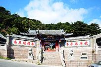 千山五龙宫景区的元辰殿与蓝天白云