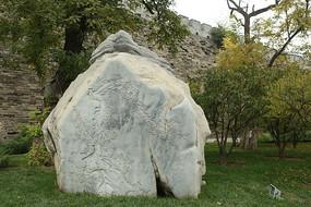 北京明城墙遗址公园内的石头雕刻