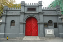 北京亚斯立堂基督教会崇文门堂