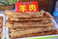 五香肉卷羊肉卷