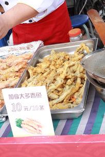 私房菜名菜加拿大多春鱼