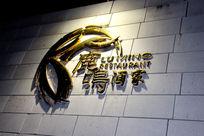 广州鹿鸣酒店LOGO墙