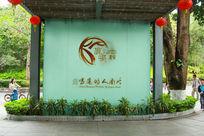 广州鹿鸣酒家LOGO墙