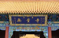 内蒙古大藏传佛教寺院无量寺