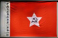 中国工农革命军第一军第一师军旗