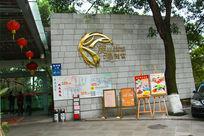广州鹿鸣酒家前厅LOGO墙