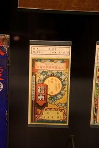 老北京绸缎礼券