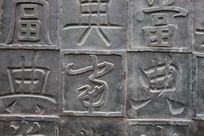 典当多种字体铜雕刻