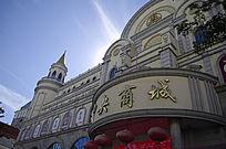中央商城建筑