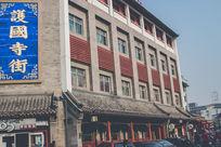 护国寺大街