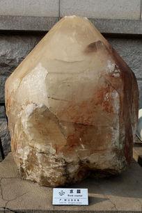 江苏东海水晶标本