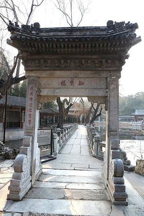 颐和园知鱼桥石牌楼