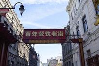 餐饮美食街