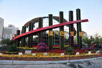 绿色发展花坛