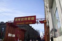 百年餐饮老街