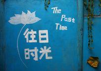 墙画简洁蓝色图案