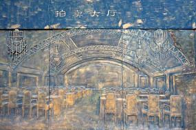 文化墙浮雕《拍卖大厅》