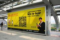 户外地铁广告牌