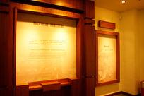 历史博物展墙