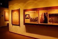历史文化展览
