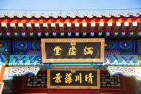 涵虚堂匾额和光绪皇帝题字