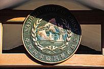 国家级风景名胜区铜制标识牌