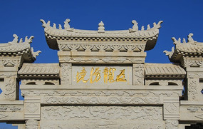千山五龙宫石制牌楼门中楼