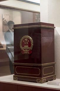 全国人大一大会议使用的投票箱