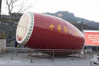 中华第一福鼓远景