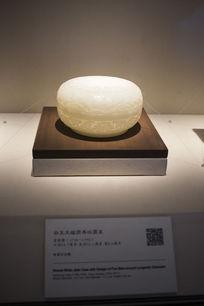 白玉五福团寿纹圆盆