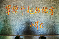 八一南昌起义纪念馆江泽民题词:军旗升起的地方