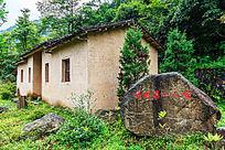 井冈山荆竹山第一人家的红土房