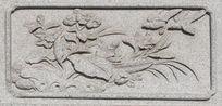 文姝兰浮雕