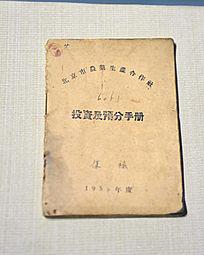 北京市农业生产合作社投资及预分手册
