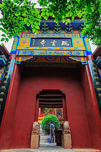 皇藏峪 国家森林公园风景名胜瑞云寺