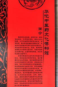 华佗中医药文化博物馆简介展板