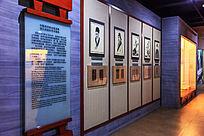 华佗中医药文化博物馆中医药学成就展