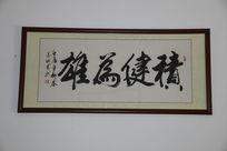 磨盘山根艺馆馆藏书法