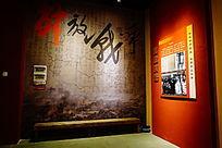 历史教育基地