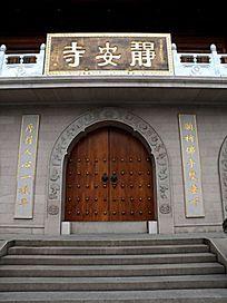 上海静安古寺大门