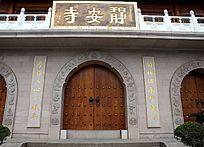上海静安古寺正门