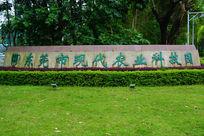 东莞市现代农业科技园