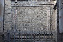 布满文字的砖雕影壁