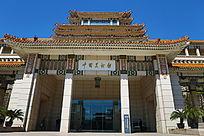 中国美术馆古典建筑外景