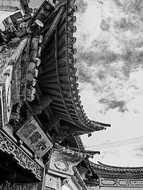 云南特色建筑黑白
