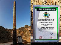 火焰山博物馆金箍棒巨型温度计
